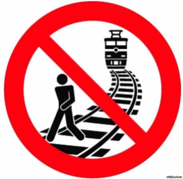 Картинки по запросу правила поведения детей на жд транспорте беларусь